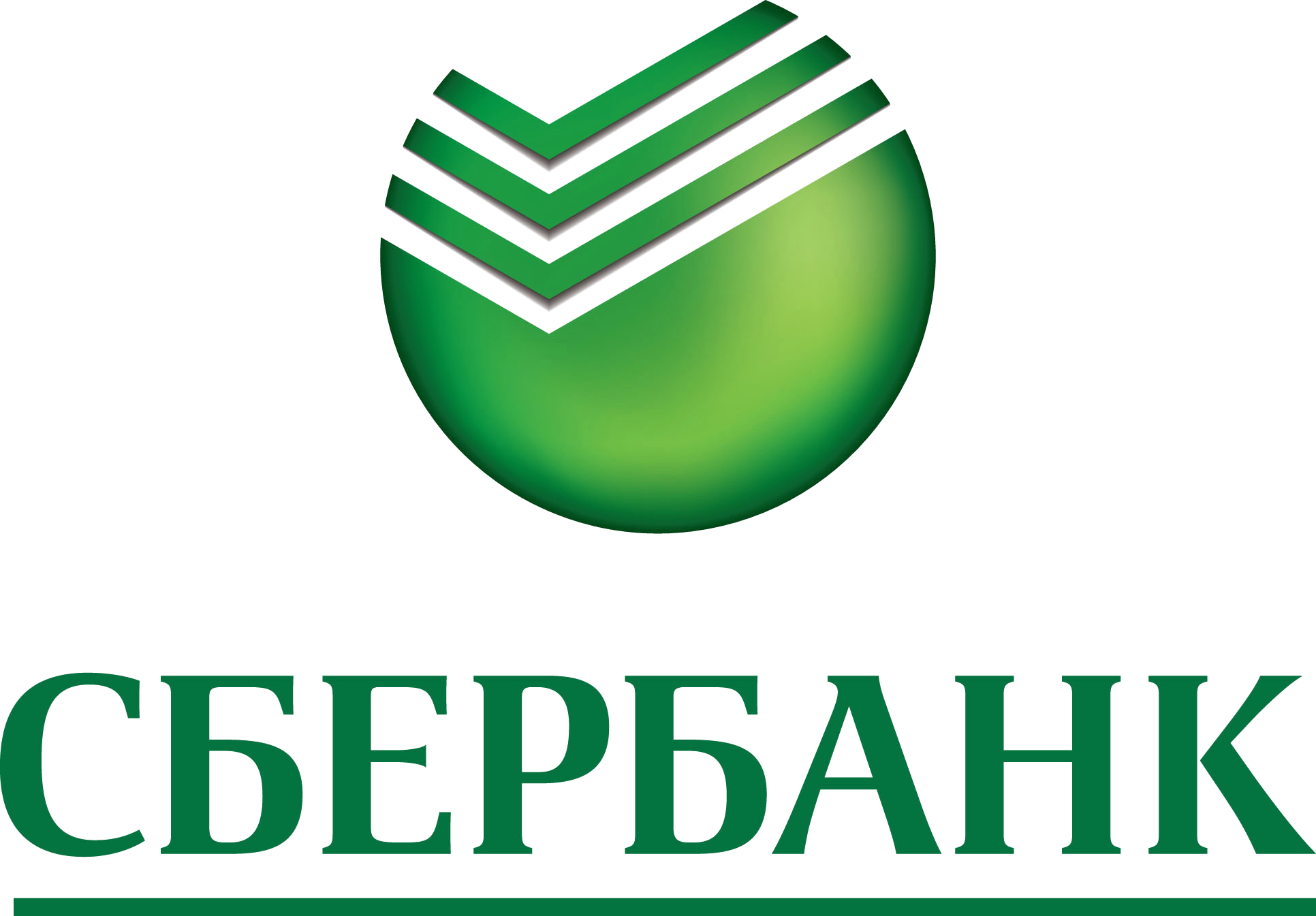 Логотип - Сбербанк
