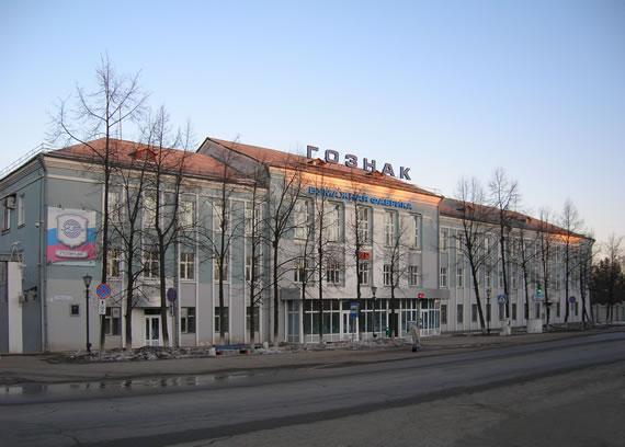 Краснокамская фабрика ГОЗНАКА, г. Краснокамск, Пермский край
