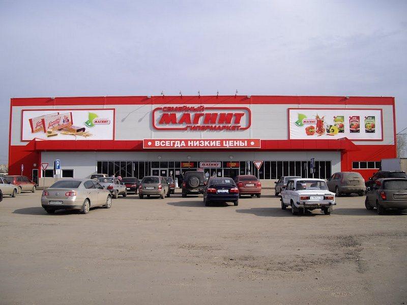 Гипермаркет «Магнит», г. Энгельс