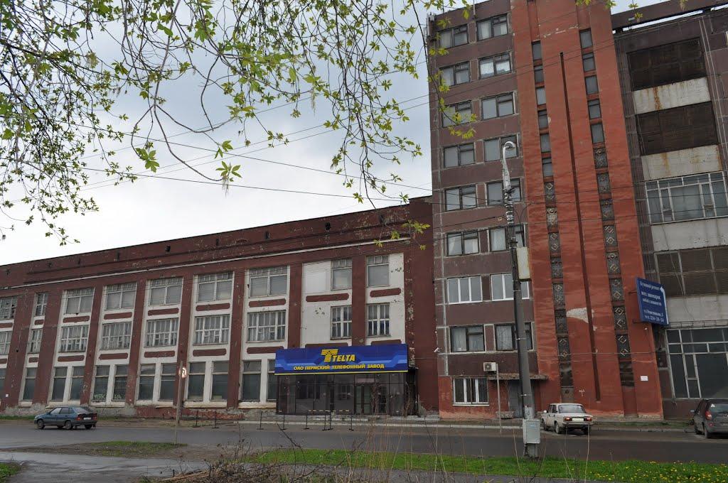 ОАО Пермский телефонный завод «Телта», г.Пермь